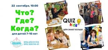 Интеллектуальная игра для детей 7-10 лет