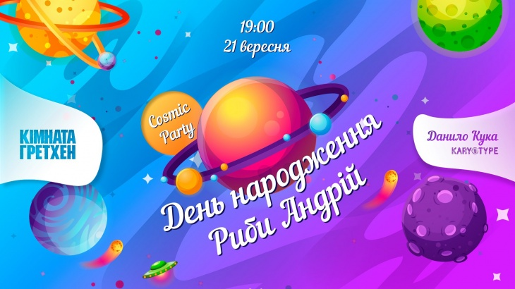 Fish Birthday: Cosmic party