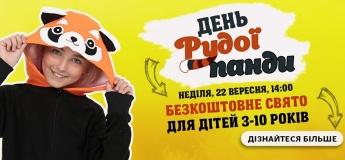 Міжнародний День рудої панди!