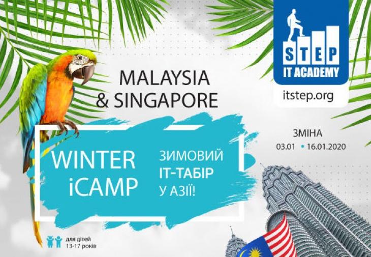 Зимовий ІТ-табір у Малайзії та Сінгапурі для підлітків 13-17 років