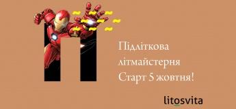 Підліткова літмайстерня від Litosvita