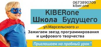 В Одессе  открылась школа цифровых технологий, которая сделает из детей Марков Цукербергов