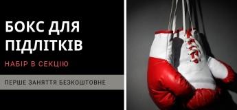 Бокс для підлітків 12-15 років