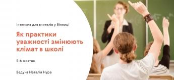 Інтенсив для вчителів про практики уважності