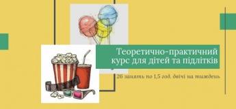 Теоретично-практичний курс для дітей та підлітків
