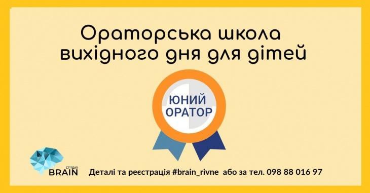 Ораторська школа вихідного дня для дітей