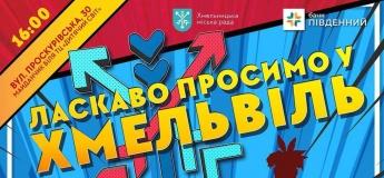 Програма святкування Дня міста Хмельницького