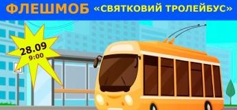 Святковий тролейбус на День міста Хмельницького
