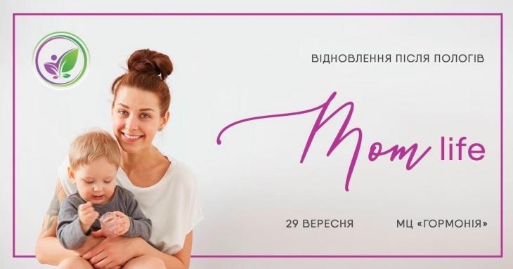 """Зустріч: """"Здоров'я жінки: до, під час та після вагітності"""""""