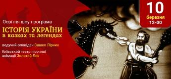 """Освітня шоу-програма """"Історія України в казках та легендах"""""""