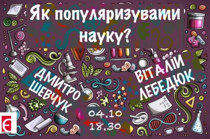 «Як популяризувати науку» за участі Д. Шевчука та В. Лебедюка