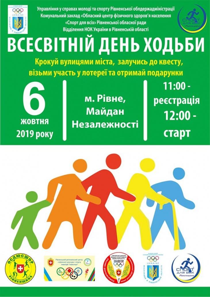 Всесвітній день ходьби в Рівненській області