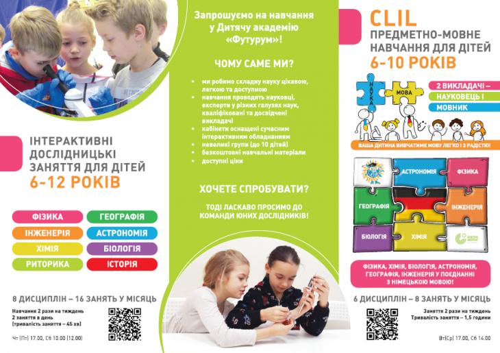 """Детская академия """"Футурум"""" приглашает детей 6-9 лет на обучение"""