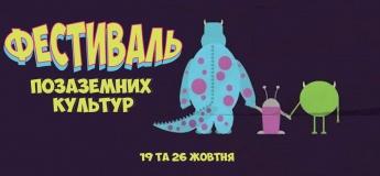 Фестиваль позаземних культур. КМДШ_Weekend Київ
