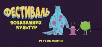 Фестиваль позаземних культур. КМДШ_Weekend Львів