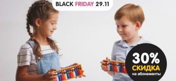 Black Friday з ментальною арифметикою