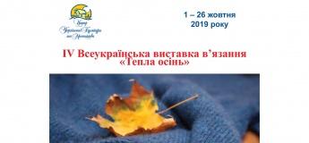 """IV Всеукраинская выставка вязания """"Теплая осень"""""""