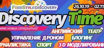 Осенние каникулы в Закарпатье. Детский лагерь Discovery camp