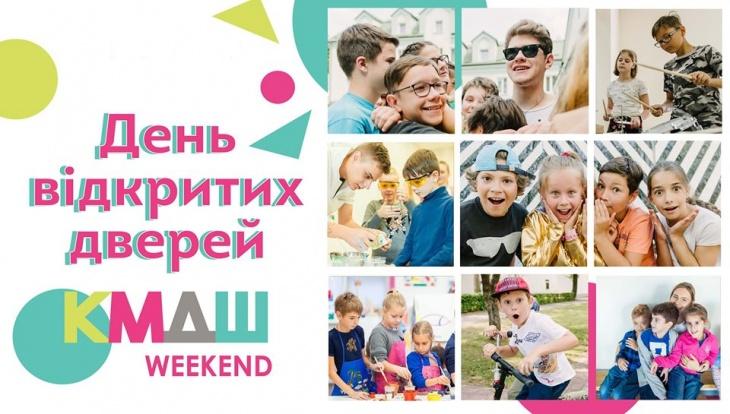 День відкритих дверей у КМДШ_Weekend Львів 19 жовтня!