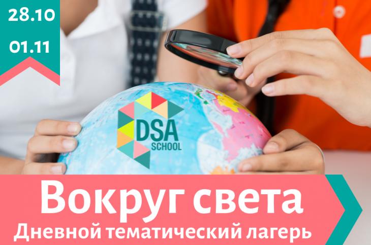 """Городской осенний лагерь """"Вокруг света за 8 дней"""""""