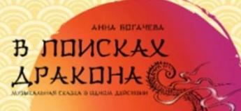 """Спектакль """"В поисках Дракона"""""""