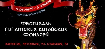 Фестиваль Гигантских Китайских Фонарей в Харькове