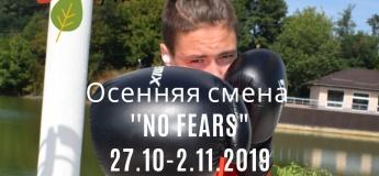 """Тренінговий табір ELECTeens. Осіння зміна """"No Fears"""""""