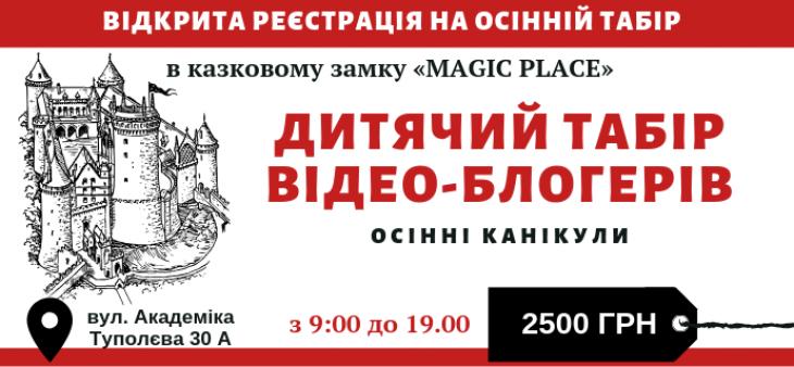 """Дитячий табір відео-блогерів у казковому замку """"MAGIC PLACE"""""""