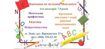 """Навчання за методикою """"Ментаніум"""" для школярів"""