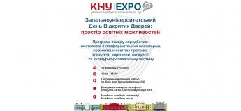 Загальноуніверситетський день відкритих дверей КНУ EXPO