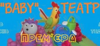"""Вистава """"Ма-ля-ля-ля"""" для дітей віком від 1 до 3 рочків"""