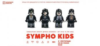 Унікальний музичний проект «Sympho KIDS»
