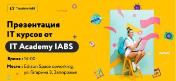 Презентация программы It академии IABS в Запорожье