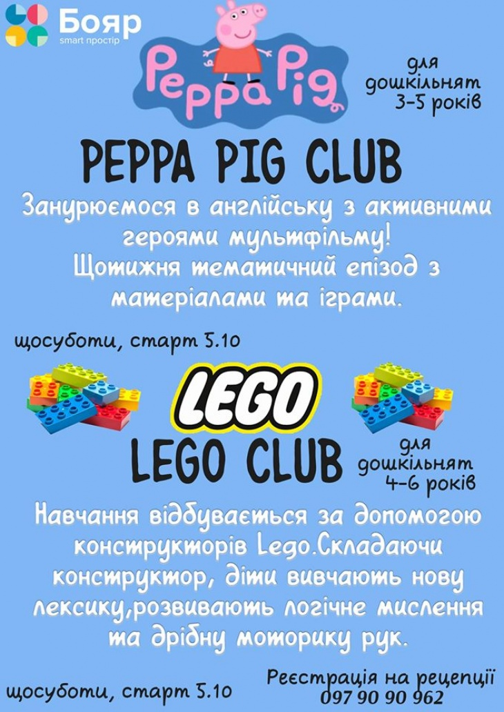 Peppa Pig Club Lego Club
