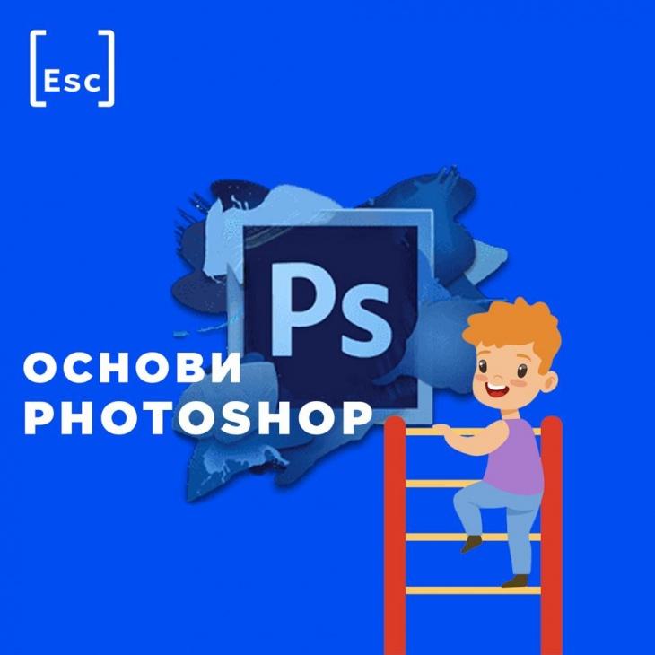 Основи Photoshop від Escape Lab