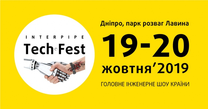 Interpipe TechFest 2019