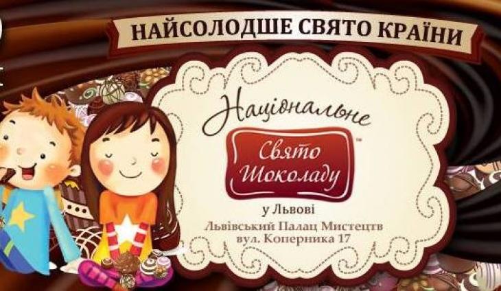 Покрова у Львові + свято шоколаду