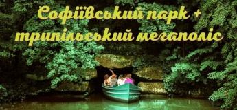 Софіївка + трипільський мегаполіс