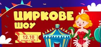 Циркове шоу в Cosmopolite Multimall