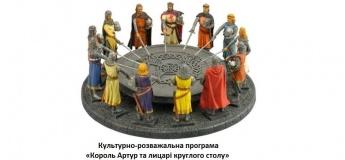 Король Артур та лицарі круглого столу