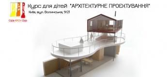 """Курс """"Архітектурне проєктування"""" для дітей"""