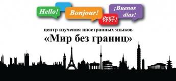 """Городской осенний лагерь """"Мир без границ"""""""