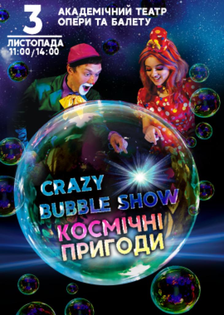 Crazy Bubble Show – Космические приключения