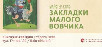 """Майстер-клас """"Закладки Малого Вовчика"""""""