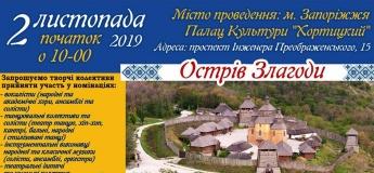 Всеукраїнський фестиваль талантів