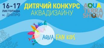 """Конкурсе аквадизайна """"Aqua Fan Kids"""""""