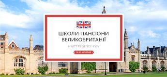 """Выставка """"Школы-пансионы Великобритании 2019"""""""