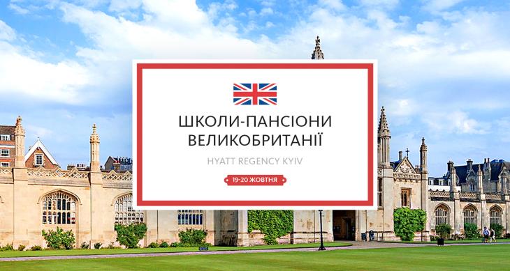 """Виставка """"Школи-пансіони Великобританії 2019"""""""