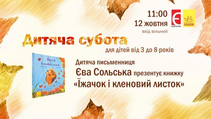 Презентація книжки Єви Сольської «Їжачок і кленовий листок»