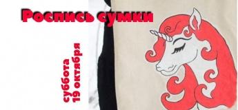 """Мастер-класс """"Роспись сумок"""" в детской студии """"СОК"""""""